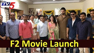 F2 Movie Launch | Venkatesh and Varun Tej Movie Opening Video | Mehreen | Anil Ravipudi