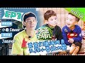 【ENG SUB】Dad Where Are We Going S05 EP.3 Mysterious Castle Adventure [Hunan TV Official]
