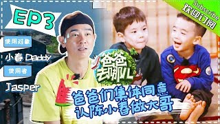 download lagu Dad Where Are We Going S05 Ep.3 Mysterious Castle gratis