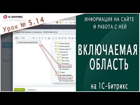 ВНЕДРЯЕМ включаемую область 1С-битрикс Урок 5.14 - Информация на сайте