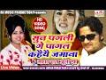 LIVE Competition Madhav Rai And Juli Jha - सुन पगली गे पागल कहैयै जमाना - Vidyapati Samaroh