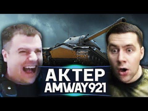 АКТЕР и AMWAY921 (нарезка)
