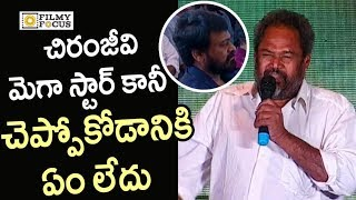 R Narayanamurthy Sensational Comments on Mega Star Chiranjeevi @Tera Venuka Dasari Book Launch