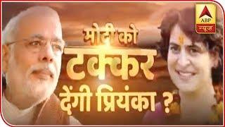 Can Priyanka Gandhi Dent BJP's 2019 Prospects? | ABP News
