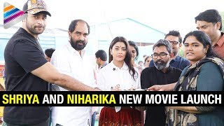 Shriya and Niharika New Movie Launch | Ilayaraja | Sujana |Latest Telugu Movie News|Telugu FilmNagar