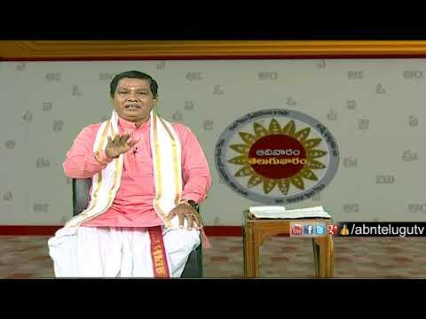 Meegada Ramalingaswamy About how to Read Telugu words   Adivaram Telugu Varam