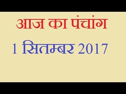Aaj Ka Panchang -  1 September  2017 | आज का पंचांग भाद्रपद शुक्ल पक्ष दशमी