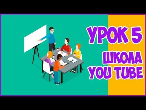 Обучение как загрузить видео на YouTube, что бы был высокий заработок, школа youtube.