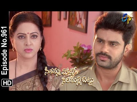Seethamma Vakitlo Sirimalle Chettu | 1st October 2018 | Full Episode No 961 | ETV Telugu