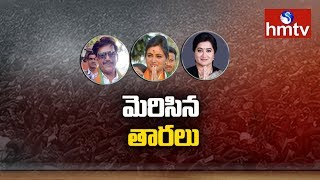 Tollywood Actors to Step in to the Parliament  | hmtv