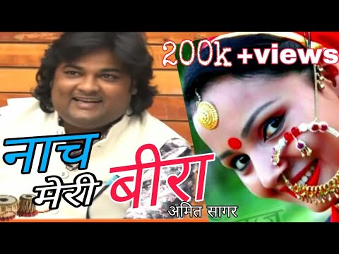 Latest Garwali Song .nach Meri Beera .amit Sagar video