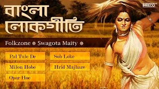Greatest Bengali Folk Songs | Hrid Majhare | Bengali Lokgeeti | Bengali Baul