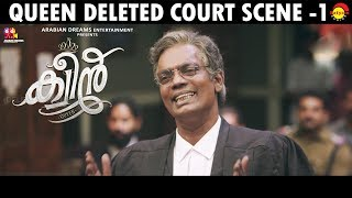 Queen Movie | Deleted Scene 1 | Dijo Jose Antony | Arabian Dreams Entertainment