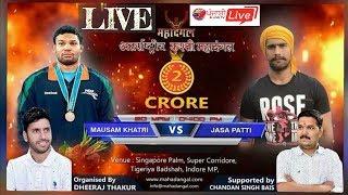 🔴 (LIVE) Indore [MP] Kushti Dangal (20 May 2018)