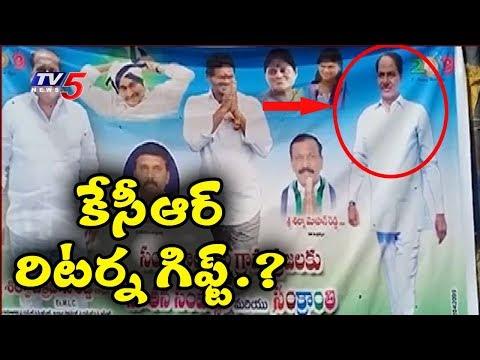 జగన్ ఫ్లెక్సీలో కేసీఆర్..! | KCR Photo In Jagan Flex Makes Controversial At Kurnool | TV5 News