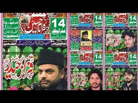 Live Majlis 14 Safar 2019 Sharaqpur Road Sheikhupura (www.Baabeaza.com)