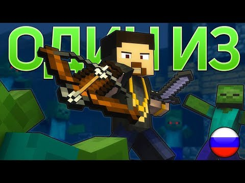 ОДИН ИЗ РОДА - Майнкрафт Песня ( На Русском )   1 of a kind Minecraft Song Animation IN RUSSIAN