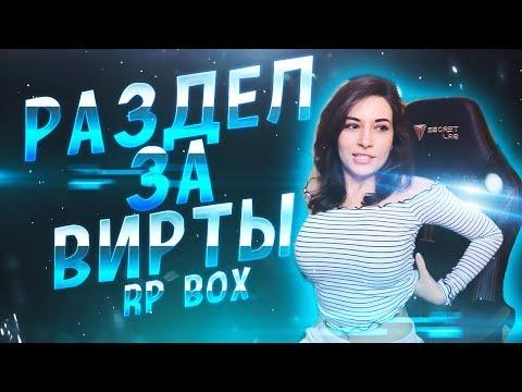 Девушка разделась за вирты в GTA+Skype |  #24 RP BOX🔞