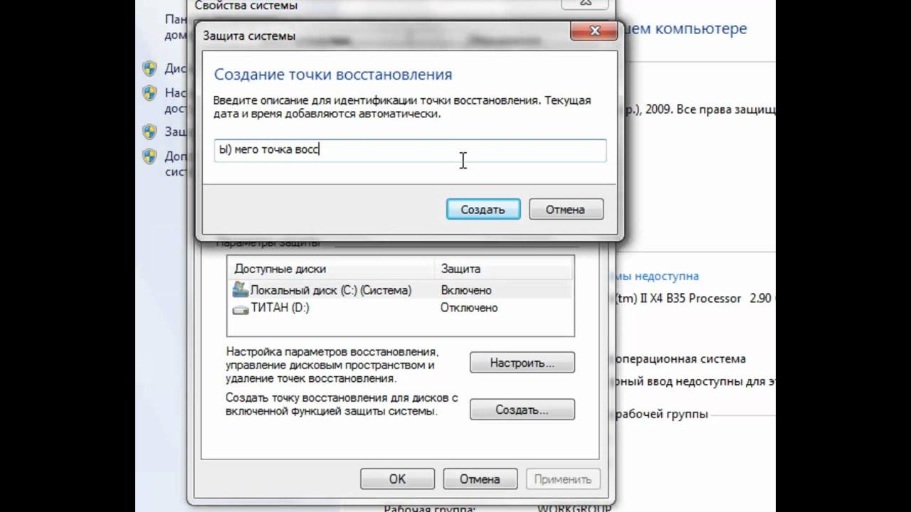 Как создать точку восстановления в Windows 7 620