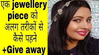 ज्वेलरी Hacks|junk jewellery styling tips|Jewellery giveaway|Kaur Tips
