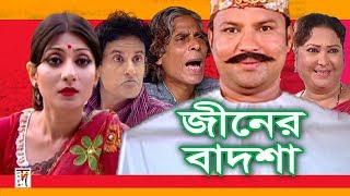 Bangla Drama 2017 | Jiner Badsha | ft Siddik | Simana | Rifat Chowdhury | ☢☢OFFICIAL☢☢