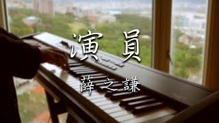 薛之謙 - 演員 - 純鋼琴 SLS Piano Cover