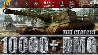 Объект 268 как играют ТОП СТАТИСТЫ WOT 10000+ dmg