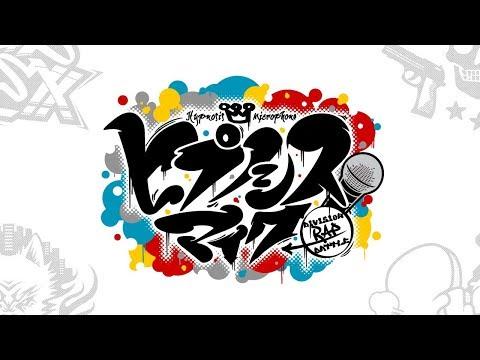 「ヒプノシスマイク-Division Rap Battle- ゲーム(仮)」 オトメイトパーティー2018公開ムービー (09月10日 01:15 / 20 users)