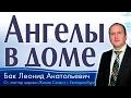 Л А Бак Ангелы в доме г Екатеринбург Россия mp3