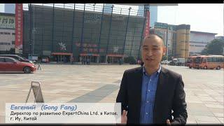 Где начать свои первые оптовые закупки в Китае?