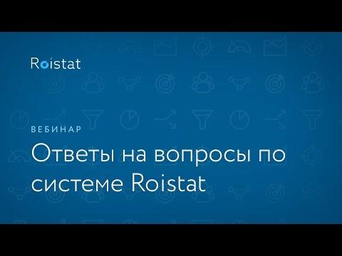 Вебинар «Ответы на вопросы по системе Roistat»