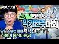 [하이라이트] 신개념 컨텐츠! 악기 연주 대회! ㅋㅋㅋㅋㅋㅋ ★임다★