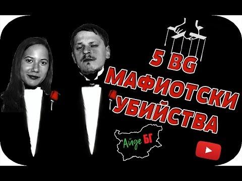 ТОП 5 МАФИОТСКИ  УБИЙСТВА В БЪЛГАРИЯ
