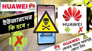 Huawei banned from Google Android !!  Should You Buy a Huawei Phone?