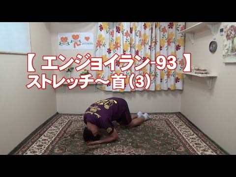 #93 首(3)/筋肉痛改善ストレッチ・身体ケア【エンジョイラン】