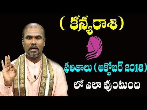 కన్య రాశి -Kanya Rasi | Rashi Phalalu October 2018 | Virgo Horoscope Telugu | Vega Devotional