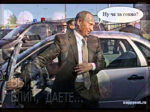 Путин. Калина. Putyn. Calina.