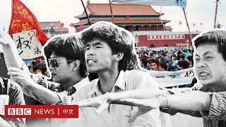 六四事件:廣場備忘錄- BBC News 中文 |天安門|1989