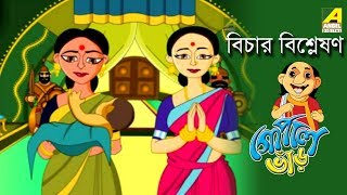 Gopal Bhar | গোপাল ভাঁড় | Bichar Bishleshan | Bangla Cartoon Video