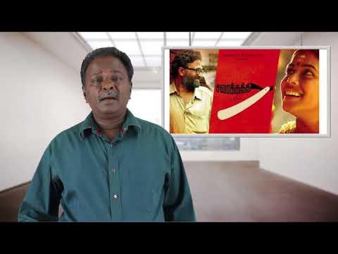 Savarakathi Movie Review - Mysskin, Ram - Tamil Talkies