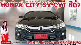 Honda City SV-CVT สีดำราคารถ 742,000 บาท ติดฟิล์มรอบคัน/เสเกิร์ตรอบคัน 4 ชิ้น