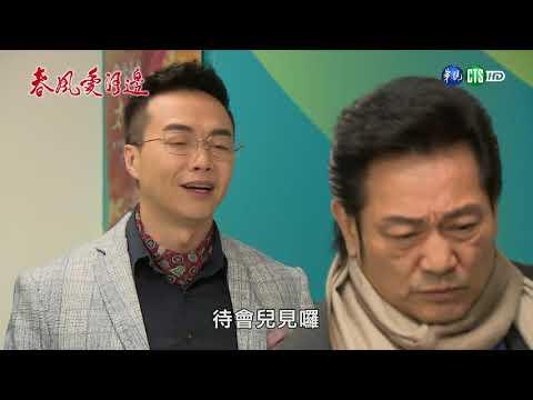 台劇-春風愛河邊-EP 39