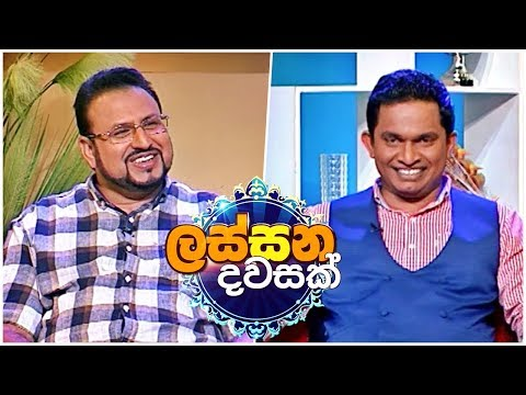 Lassana Dawasak | Sirasa TV with Buddhika Wickramadara | 25th January 2019 | EP 80