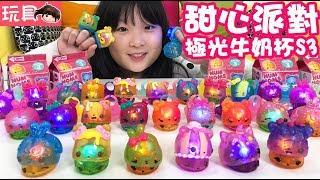 【玩具】甜心派對極光牛奶盒第三代28個開箱[NyoNyoTV妞妞TV玩具]
