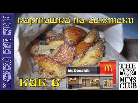 Картошка по Селянски как в Макдональдсе | бюджет 54 руб.