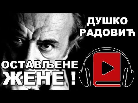 Duško Radović: Ostavljene žene Audio knjige