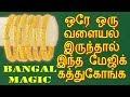 வளையல் மேஜிக் செய்ய கத்துக்கோங்க || super BANGAL magic revealed in tamil || tamil uk ||