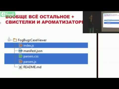 Делаем инструменты под себя: Chrome Extensions под рабочие проекты