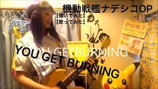 ?YOU GET BURNING??????????OP ?????? Nadeshiko cover.