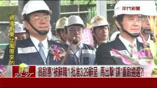 翁啟惠「被辭職」?馬英九下台9天前批准辭呈